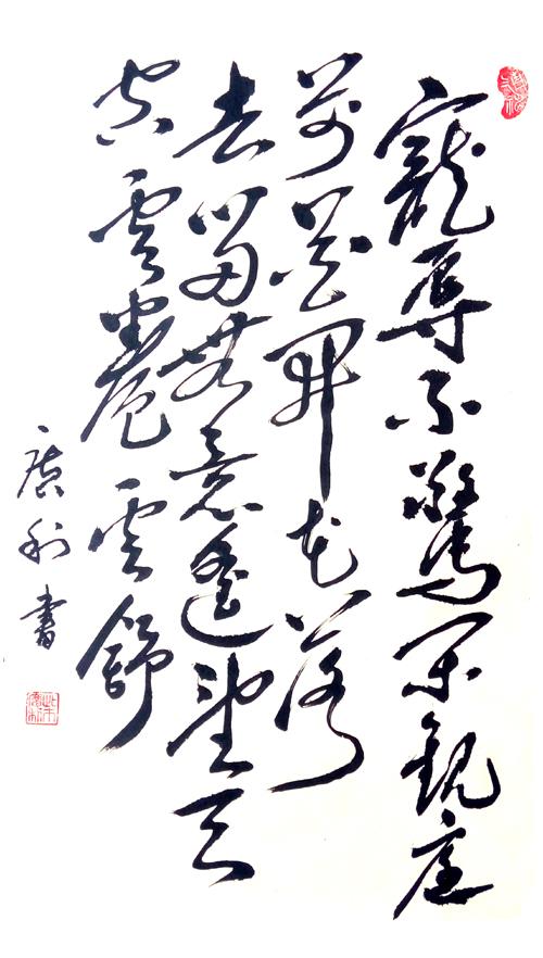 中国当代实力派书画名家柴广利书法艺术欣赏